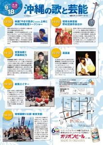 okinawa_A4mid_ura